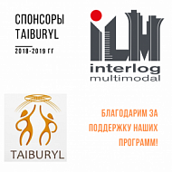 Спонсоры Фонда Taiburyl: ТОО «Interlog multimodal»