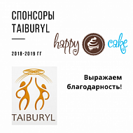 Cпонсоры Фонда Taiburyl: «Happy Cake»